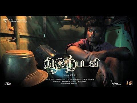 Nilarpadavi (Tamil) – Short Film