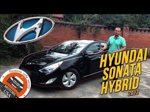 ХЮНДАЙ СОНАТА. Видеообзор Hyundai Sonata гибрид 2013 года