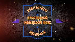KOSSACK TROPHY 2018 (ПКП)