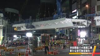 渋谷駅前で大規模工事歩道橋がつるされ移動!