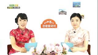 배워봅서 관광중국어 시즌1 - 16회