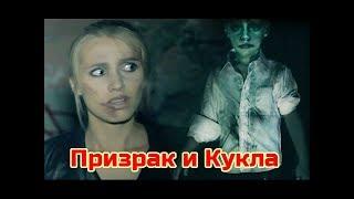 """""""Иллюзия Z"""" - Страшный розыгрыш - Призрак и кукла"""
