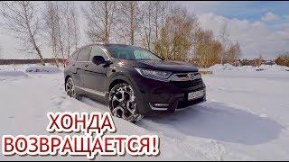 НОВАЯ HONDA CR-V 2.4 CVT. УНИКАЛЬНЫЙ ОБЗОР! AWD + ВАРИАТОР. ЛИДЕР В США!