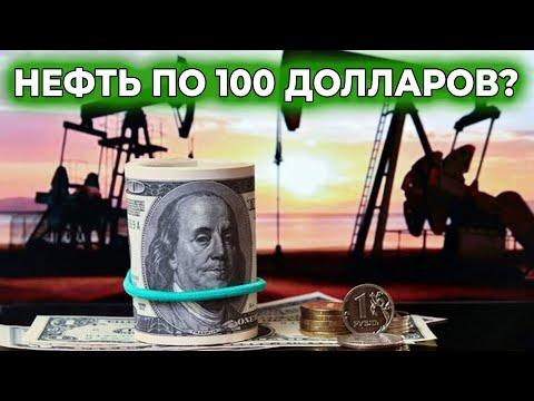 Нефть по $100, партнерство Google и Intel, инфляция в США