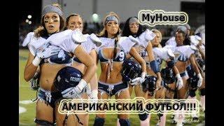 ПРИКОЛ, АМЕРИКАНСКИЙ ФУТБОЛ!!! НЕБОЛЬШАЯ ПОДБОРКА!!! MyHouse #171 ЯНВАРЬ 2018