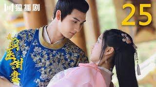 【English Sub】萌医甜妻 25   Dr. Cutie 25(主演:孙千、黄俊捷、查杰、洪杉杉)