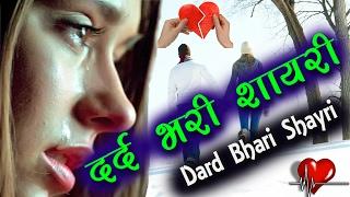 Dard Bhari Shayari | Painful Hindi Shayari (गम शायरी,  दर्द भरी हिन्दी शायरी )