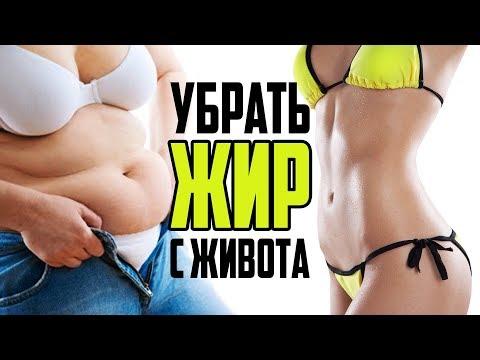Убрать жир с нижней части живота упражнения