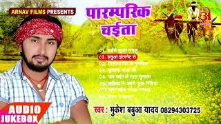 Mukesh Babua Yadav Chaita Internet Pe Audio Jukebox Chaita Songs
