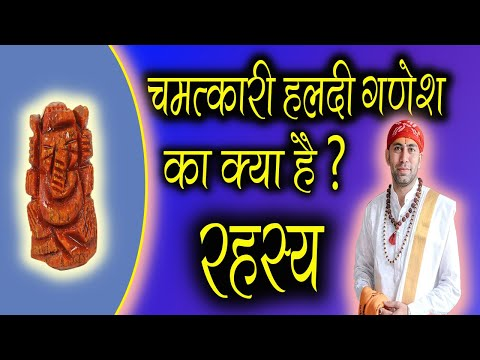 Haldi Ganesh - हल्दी गणेश के उपाय - Maharaj kapil