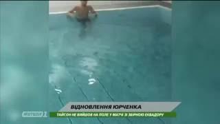 Как Юрченко восстанавливается после травмы
