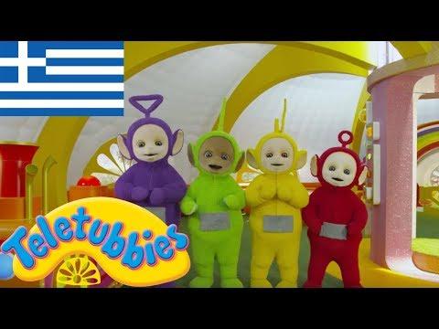 f4153587064 Τελετάμπις Ελληνικα ( Teletubbies ) - Πιάσε την μπάλα- Επ 36 Στα Ελληνικα  αχ κουνελακι - Τελετάμπις Ελληνικα - Teletubbies - thtip.com