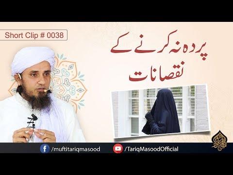 Pardah Na Karne Kay Nuqsanaat  | Mufti Tariq Masood Sahib