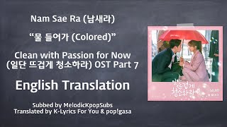 Nam Sae Ra (남새라) - 물 들어가 (Colored) (Clean with Passion for Now OST Part 7) [English Subs]