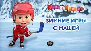 Маша и Медведь - Зимние игры с Машей 🛷