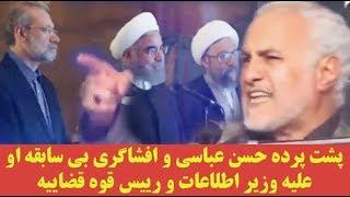 پشت پرده حسن عباسی و افشاگری بی سابقه او علیه وزیر اطلاعات و رئیس قوه قضاییه