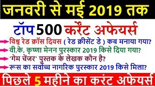 Last 5 month top 500 current affairs 2019   current affairs 2019   rrb ntpc, ssc cgl, mts, group d