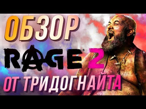 ТРИДОГНАЙТ представляет ОБЗОР Rage 2