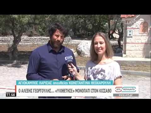 Ο Αλέξης Γεωργούλης για το μονοπάτι που υιοθέτησε στον Κίσσαβο | 05/06/2020 | ΕΡΤ