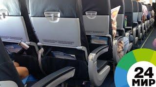 Самолет экстренно сел в Волгограде из-за отравления пассажиров - МИР 24