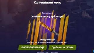 Открыл Ножевой кейс На ForceDrop!