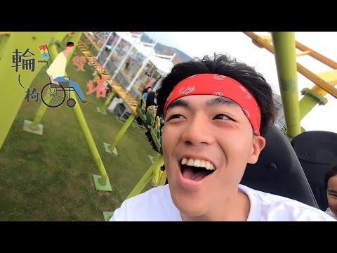SALU滑輪椅挑戰第二集