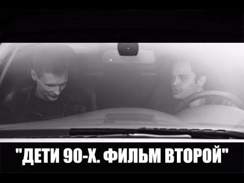 Трейлер Дети 90х Фильм Второй [неофициальный]