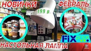 Fix Price Полезные НОВИНКИ февраль 2019