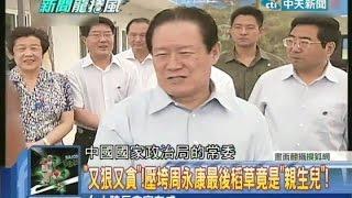 2014.07.31新聞龍捲風part1 「又狠又貪」!壓垮周永康最後稻草竟是「親  生兒」!