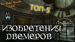 Величайшие изобретения Двемеров, ТОП-5 | TES Лор [AshKing]