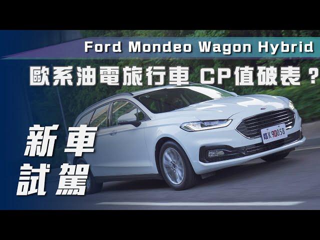 【新車試駕】Ford Mondeo Wagon Hybrid|歐系油電跑旅 超值來襲!【7Car小七車觀點】