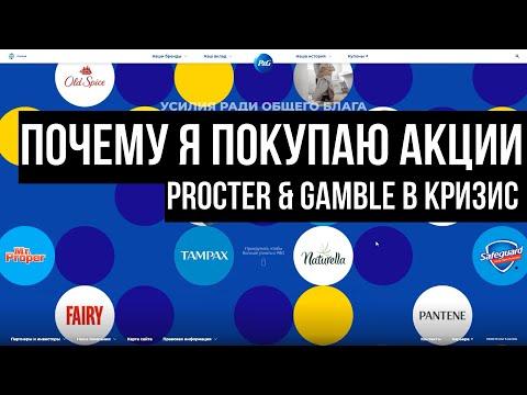Стоит ли покупать акции Procter & Gamble? Полный анализ акций Procter & Gamble. Акции в кризис.
