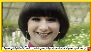 مي عبد النبي وزوجها رياضى مشهور...وشاهد أسرار حجابها وزفاف إبنتها التى تشبهها