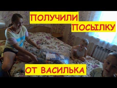 Получили посылку / Деревенские будни / Любимый Василёк