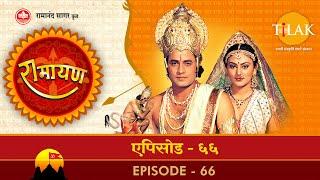 रामायण - EP 66 - गरुड़ का पराक्रम | राम और लक्ष्मण को नागपाश से दिलवाई मुक्ति | - |
