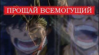 МОЯ ГЕРОЙСКАЯ АКАДЕМИЯ 3 сезон. 11-17 серии [ОБЗОР - МНЕНИЕ]