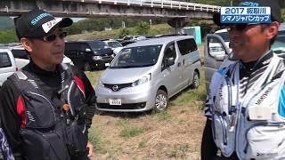 2017シマノジャパンカップ鮎板取川参戦記