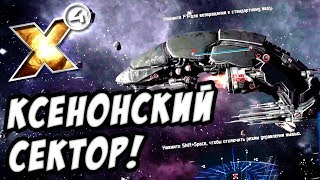 X4: Foundations - Разведка боем в ксенонском секторе! №3