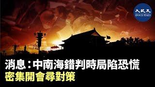 有熟悉中南海內情的人士爆料,中共因錯判時局不相信美國會有過重的制裁,當美方祭出重招後,中南海陷入恐慌,連日密集開會尋找對策。消息人士說,中共這次真是找死了。| #香港大紀元新唐人聯合新聞頻道