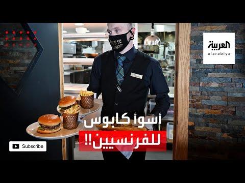العرب اليوم - شاهد: لماذا يكره الفرنسيون تشبيههم بالإنجليز حول الطعام؟