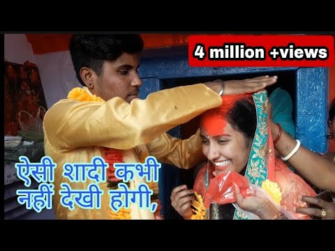 ऐसी शादी कभी नहीं देखी होगी, love marriage bihar jharkhand 5years love 💖💫 #bokaro #tupkadih #jharkhn