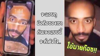เมื่อคุณจะแอบดูมือถือแฟน แต่เขากลับทำสิ่งนี้ หลอนงามไส้... #รวมคลิปฮาพากย์ไทย