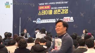 2018 스타트업 팟캐스트 '스테이쿨 생존경영' 공개 방송 전체영상(1219)