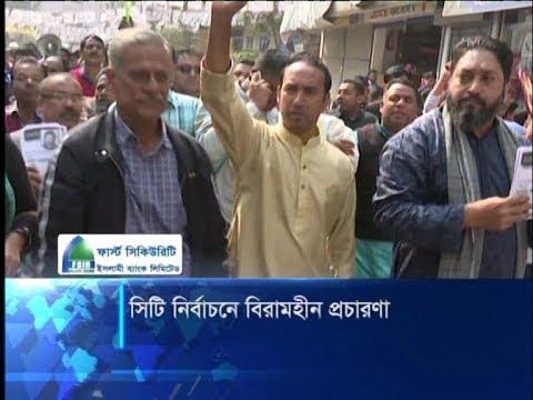 ভয়ভীতি উপেক্ষা করে ভোটারদের কেন্দ্রে আসার আহ্বান তাবিথ আউয়ালের | ETV News