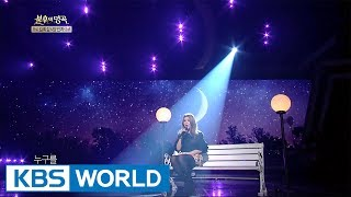 Bubble Sisters - I Want to Know | 버블시스터즈 - 알고싶어요 [Immortal Songs 2 / 2017.05.27]