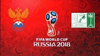 FIFA18: WORLD CUP RUSSIA►МАТЧ ОТКРЫТИЯ РОССИЯ - САУДОВСКАЯ АРАВИЯ