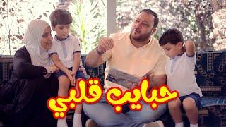 تحميل اغاني حبايب قلبي - جاد وإياد مقداد | Toyor Al Janah MP3