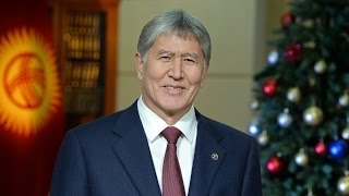 Поздравление Президента КР А.Атамбаева с Новым 2017 годом