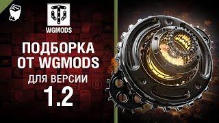Подборка от WGMods для версии 1.2 [World of Tanks]