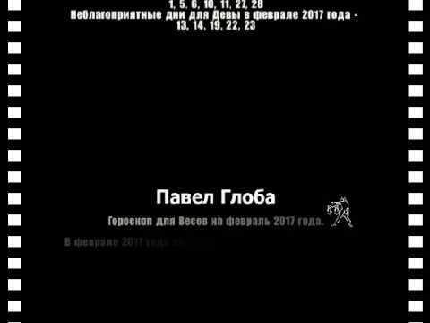 Гороскоп с 29 августа по 4 сентября 2016 а